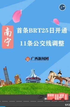 南宁首条BRT25日开通 11条公交线调整