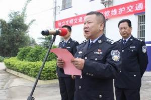 灵山县公安局交管大队平山中队举行成立揭牌仪式