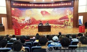 广西水上中心召开2016年度党风廉洁责任考核大会