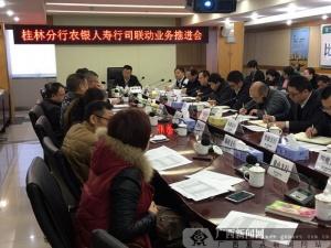农银人寿携手农行桂林分行联动推进金牡丹C业务