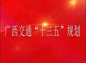 """广西交通""""十三五""""规划颁布实施"""