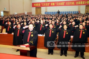 河池法院首批328名员额法官举行集体宣誓仪式