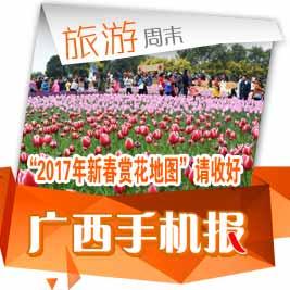 【旅游周末】2017年广西新春赏花地图