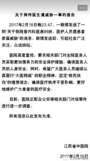 江苏省中医院回应医生遭威胁传闻:正配合警方调查
