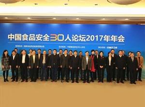 2017中国食品安全30人论坛年会在京成功召开