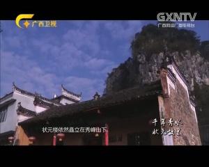 《广西故事》第五十二集:千年秀水 状元故里