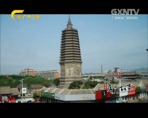 《广西故事》第五十集:左江斜塔之谜