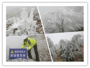 高清:受强冷空气影响 桂北高寒山区部分公路结冰