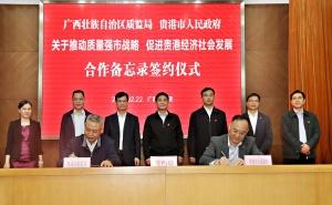 贵港市与自治区质监局签订合作备忘录