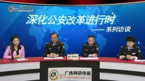 """""""深化公安改革进行时""""系列访谈(第四期)"""