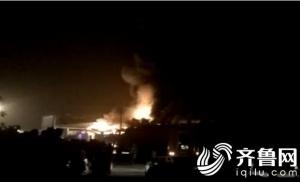临沂河东一企业突发火情已及时扑灭 无人员伤亡