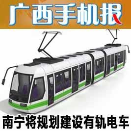 """乘南宁地铁可通过手机""""云购票机"""""""