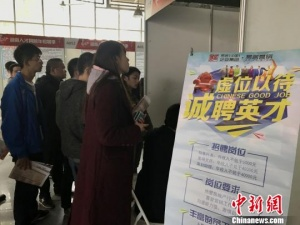湖南春招人才市场供需两旺 女性求职者数量增长