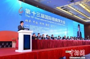 国际络病学大会广州召开 钟南山等多位院士齐聚