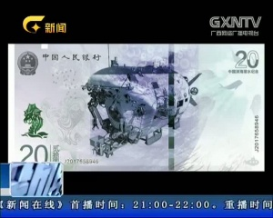 央行公布2017纪念币发行计划 疑似样币图引争议