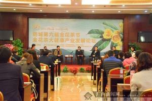 防城举办金花茶健康产业发展论坛
