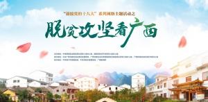 """""""迎接党的十九大""""系列网络主题活动之脱贫攻坚看广西"""