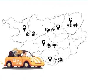 [新桂漫画]租辆共享汽车去旅行