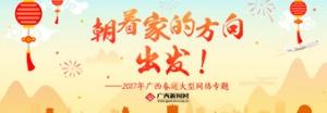 朝着家的方向,出发——2017年广西春运大型网络专题