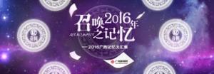 召唤2016年之记忆——2016广西记忆大汇集