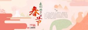 我们的节日——春节