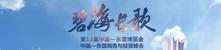 碧海长歌——第13届中国—东盟博览会、中国—东盟商务与投资峰会专题