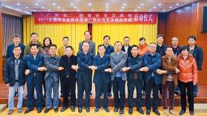 """广西日报携手14市党报共建""""云上""""两会平台"""