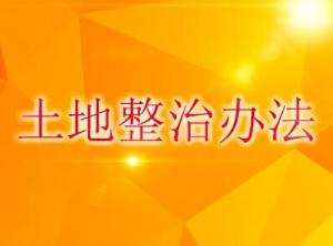 广西首部土地整治办法正式施行