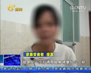 防城港:女子被家暴六年