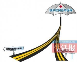 《广西城乡居民基本医疗保险暂行办法》7月起施行