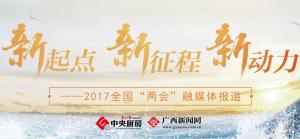 "<b>2017全国""两会""融媒体报道</b>"