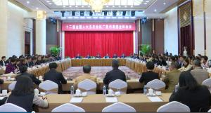 十二届全国人大五次会议广西代表团举行第一次全体会议