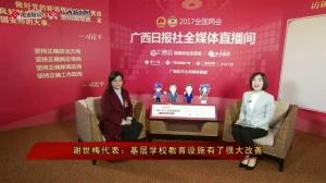 谢世梅代表:基层学校教育设施有了改善