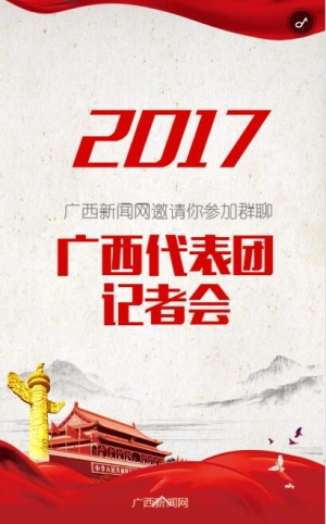 @所有人,请你参加广西代表团记者会