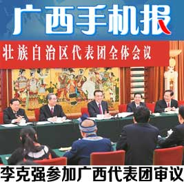 广西手机报3月9日