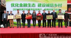 南宁市区联社举办信用户、信用村授匾仪式