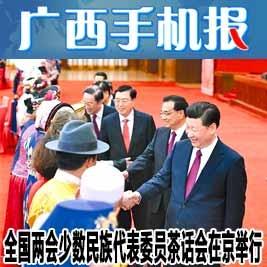 广西手机报3月12日