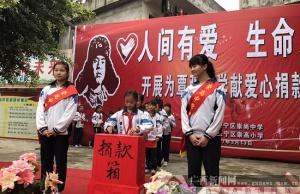 崇尚中学为地贫患儿举行爱心捐款仪式
