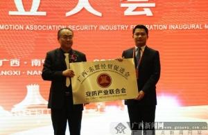安防产业联合会成立大会在邕顺利召开
