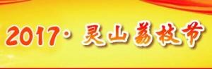 多彩荔乡 大美灵山