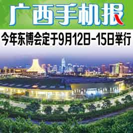 广西手机报3月14日