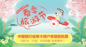 南航春季旅游节 中国银行信用卡用户享提前抢票
