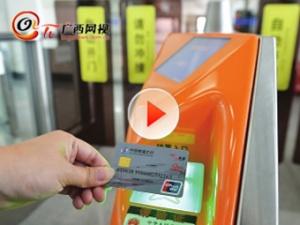 """广西12个高铁站将""""一卡通""""免购票免身份证核验"""