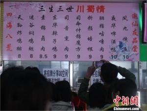 """热播剧入菜名 武汉一高校食堂推""""三生三世菜谱"""""""