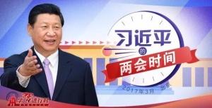 习近平总书记2013-2017两会时间全纪实