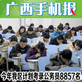 广西手机报3月16日上午版
