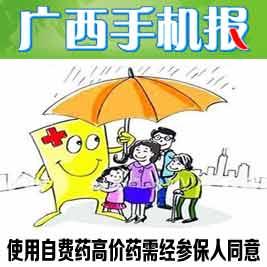 广西手机报3月17日