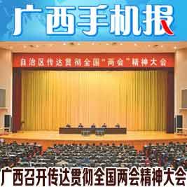 广西手机报3月18日