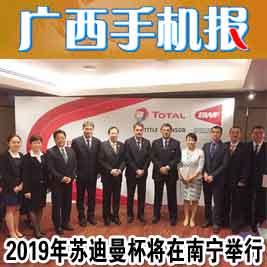 广西手机报3月19日上午版