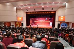 第49期《德行天下·幸福中华》公益大讲堂在南宁开启